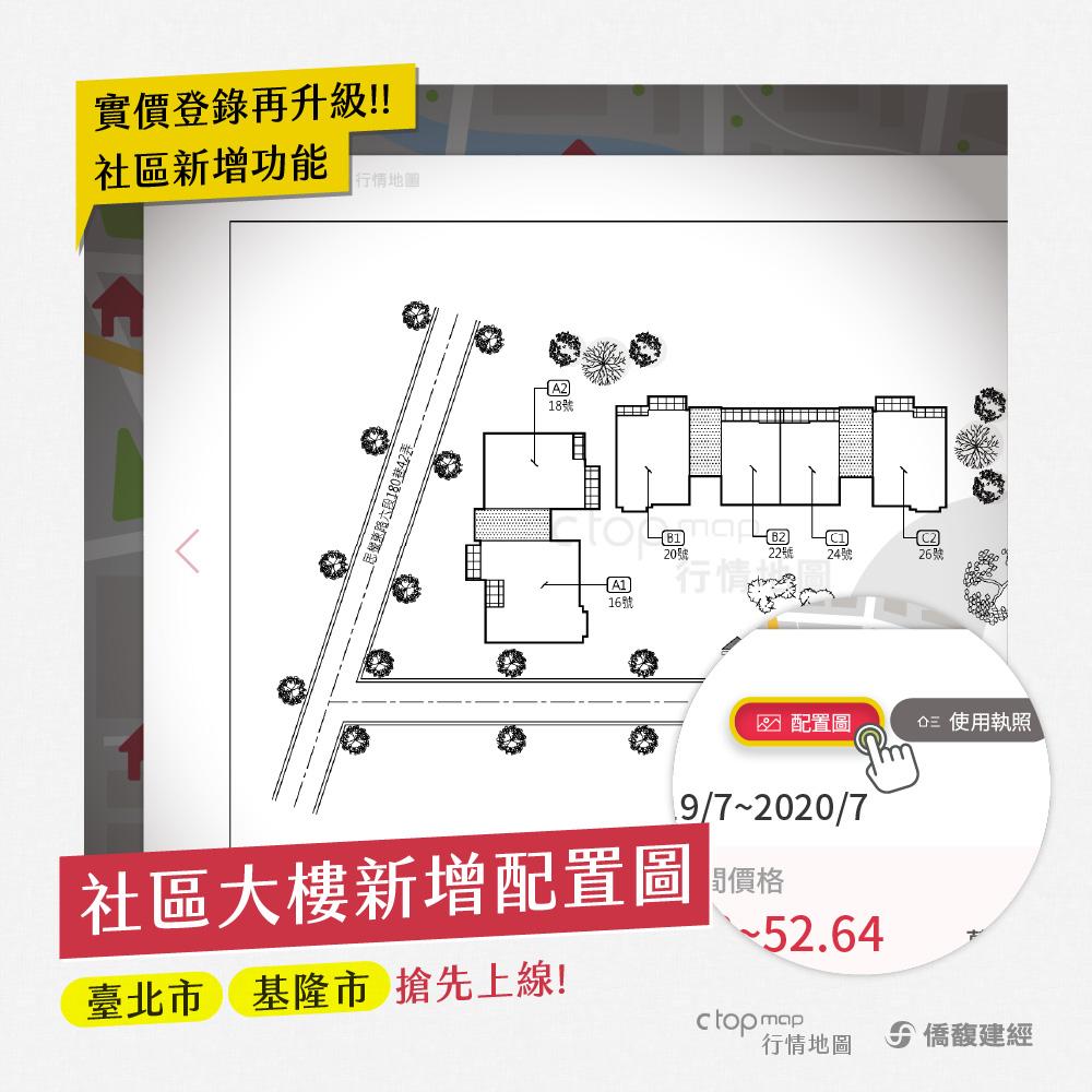 社區新增大樓配置圖